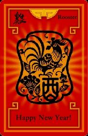 The Year of the Rooster is celebrated by Chinese all over the world this year, on February 9, 2005. Kung Hei Fat Choy!