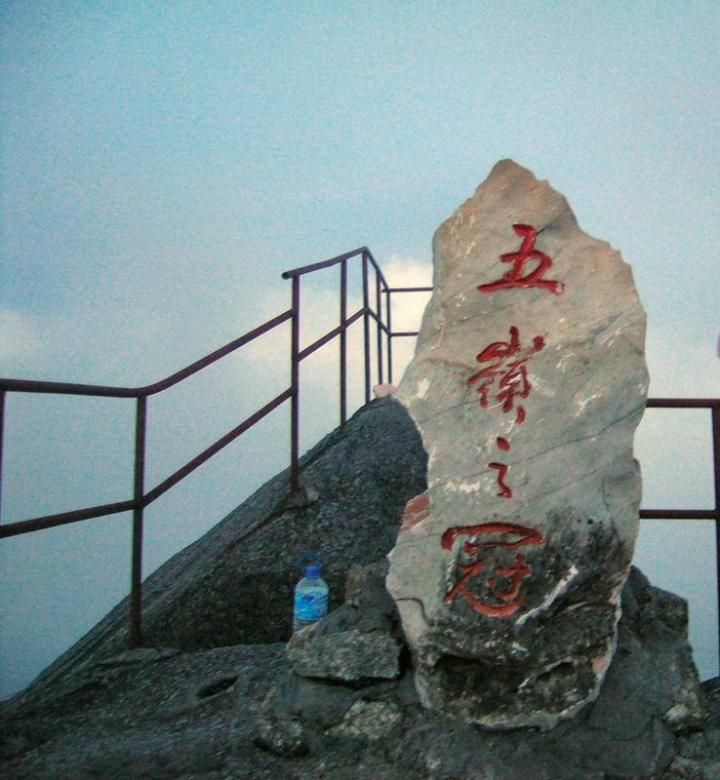 The Stone Marker at the Summit