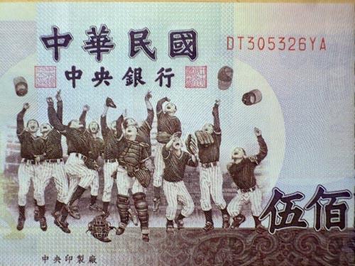 Detail of a Taiwanese 500 dollar bill.