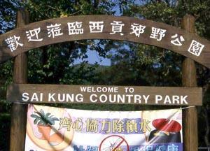 Sai Kung Country Park, Hong Kong.