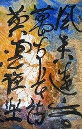 Nom calligraphy by artist Vien Thuc