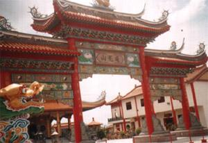 I'an Hua San Temple