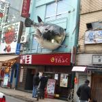 Fugu restaurant in Shimbashi