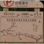 Map of Laya waterfalls scenic area (Guizhou province)