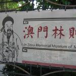 Entry to the Lin Zexu Museum in Macau