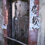 Barred door of abandoned home in ghost village, Sai Kung, Hong Kong.