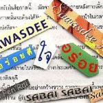 From top to bottom: Sawasdee jao (pronounced 'sawatdee'), sawasdee, jai, aroy, aroy dee, mai pen rai, sabai sabai, sabai.