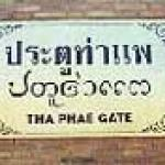 This sign for Thapae Gate, the locus of Chiang Mai's tourist activity, shows not only English and Thai, but the script of the former Lanna kingdom, of which Chiang Mai used to be a part. The Lanna script is still used in rural areas of the north.