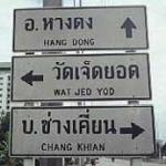 Most signs on Thailand's major thoroughfares, like this one on Chiang Mai's 'Super Highway', appear in both English and Thai. In rural areas, English is much less common. Note here how there are no spaces between the monosyllabic Thai words.