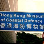 A well-signed 15-minute walk takes you from the Shau Kei Wan subway station to the Museum of Coastal Defense.
