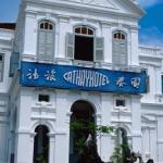 The Cathay Hotel after a much-needed facelift.