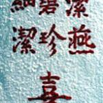 One remarkable aspect of Chinese temples is how much of their architectural design consists, simply, of text - predominantly Chinese, but also that of the local language(s). There is writing above, beside, and on doors; on walls; on cloth tapestries and bulbs hanging from the ceiling; on supporting columns. It is almost as if a hymnal had been set in stone.